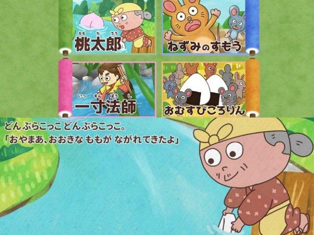 ゆめあるの日本昔話の絵本アプリ