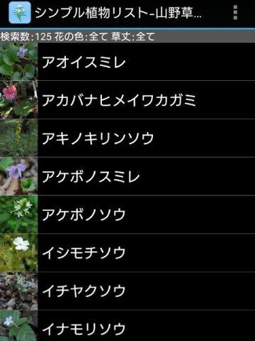 花の名前を調べられるアプリ「シンプル植物知リスト」