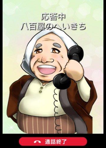鬼から電話の着信画面