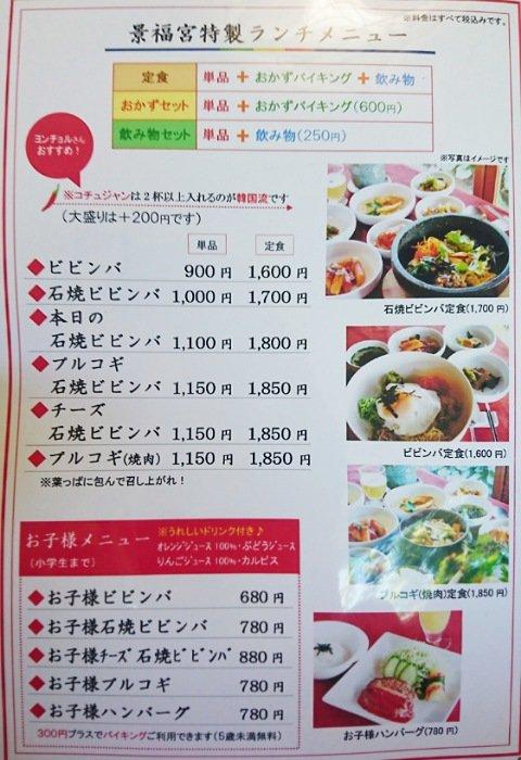 景福宮(キョンボックン)のランチメニューと価格