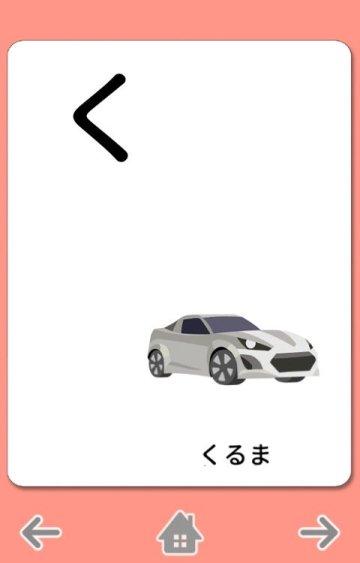 ひらがなカードアプリ:学習画面