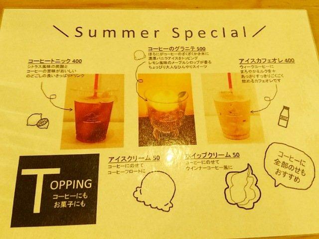 カワクボコーヒーの夏限定ドリンクメニュー
