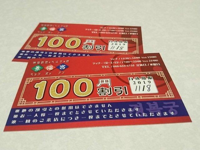 景福宮(キョンボックン)の100円割引券
