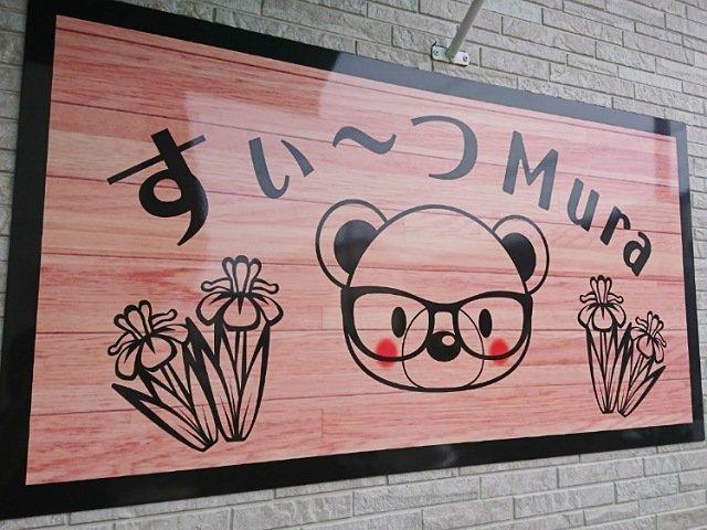すいーつMuraの看板