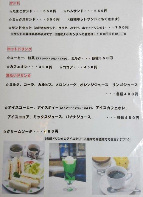 カフェ&レスト アイランド:サンドウィッチとドリンクメニュー