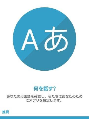 翻訳アプリSay Hi:母国語を選択