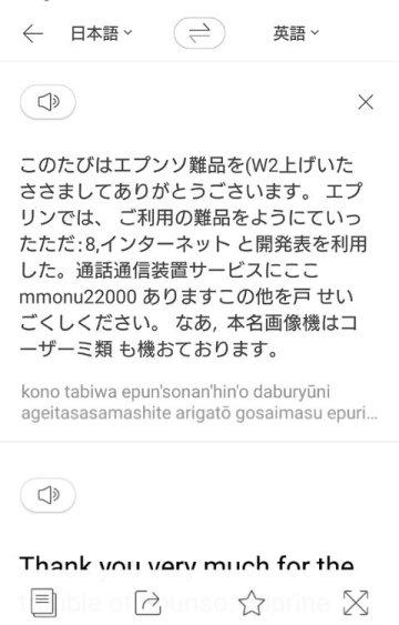 翻訳アプリPatago:画像翻訳の結果