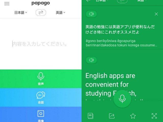 翻訳アプリPapago!使い方とその精度をわかりやすく解説