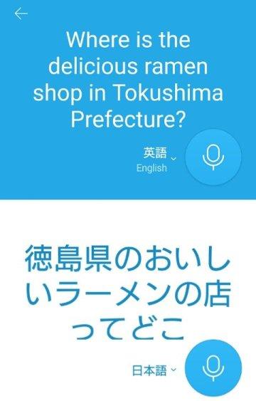 翻訳アプリPatago:リアルタイム翻訳