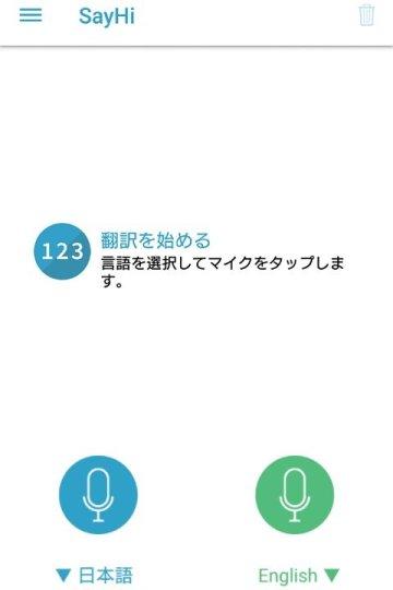 翻訳アプリSay Hi:翻訳をする