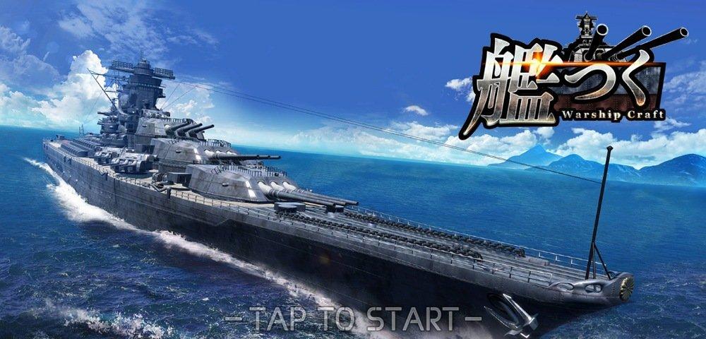 艦つく-Warship Craft-が面白すぎる!勝てない初心者向けに7つの攻略方法を伝授