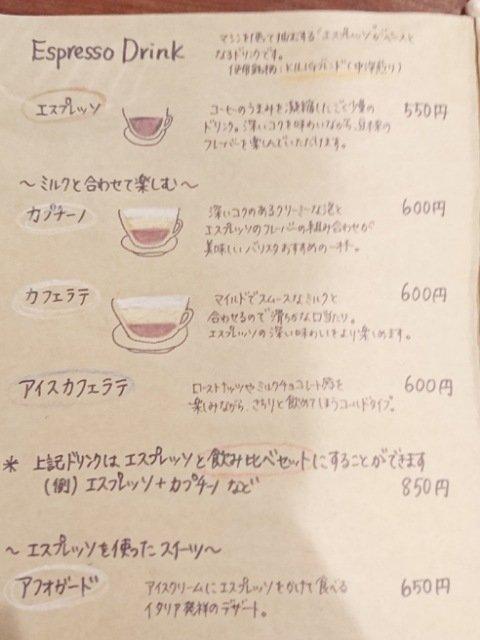 キリグコーヒー:コーヒーメニュー2