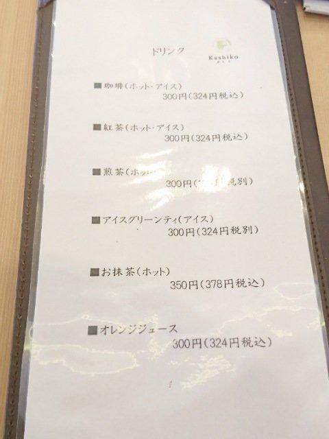 かしこ(Kashio):ドリンクメニュー