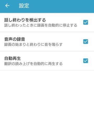 翻訳アプリSay Hi:音声に関する設定項目