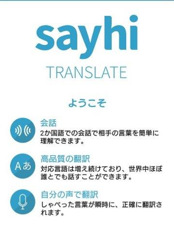 翻訳アプリSay Hi:起動画面