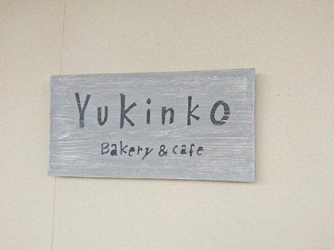 ゆきんこ ベーカリーカフェ:ロゴ