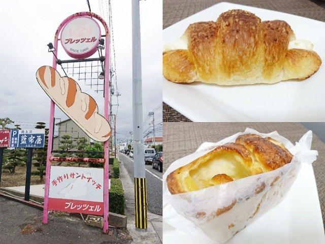 ブレッツェル-徳島市国分町のパン屋さんへ!1985年から続く老舗店