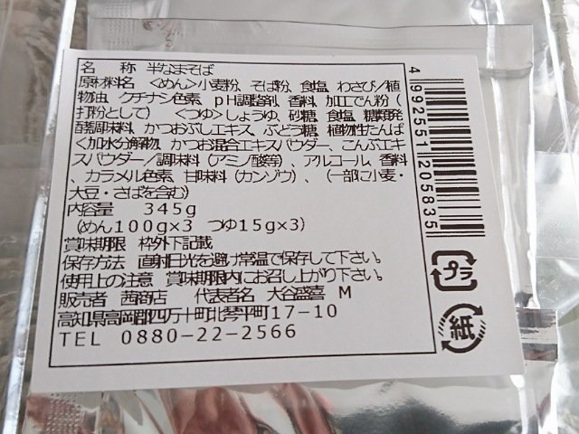 茜商店のわさびそば:原材料