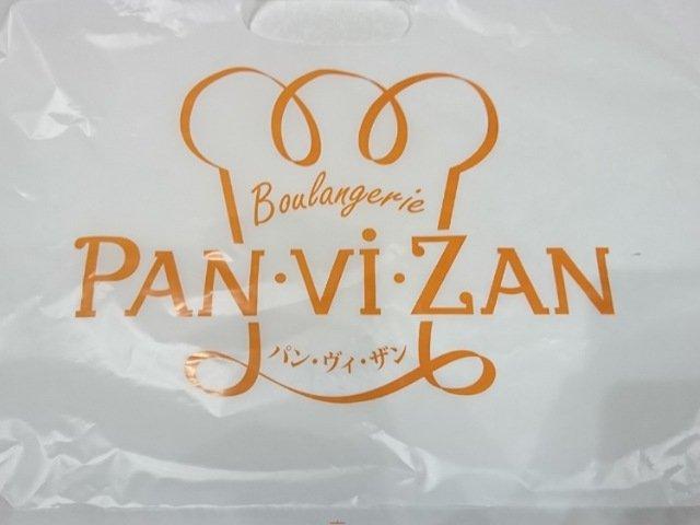 パン・ヴィ・ザン:パンの袋