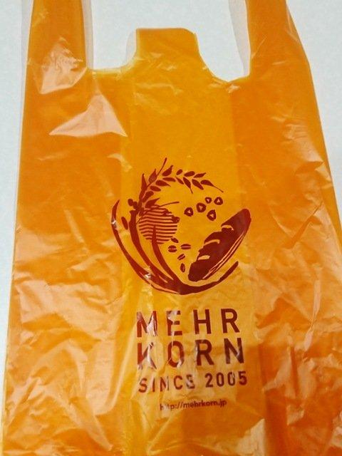 メーアコルン:袋