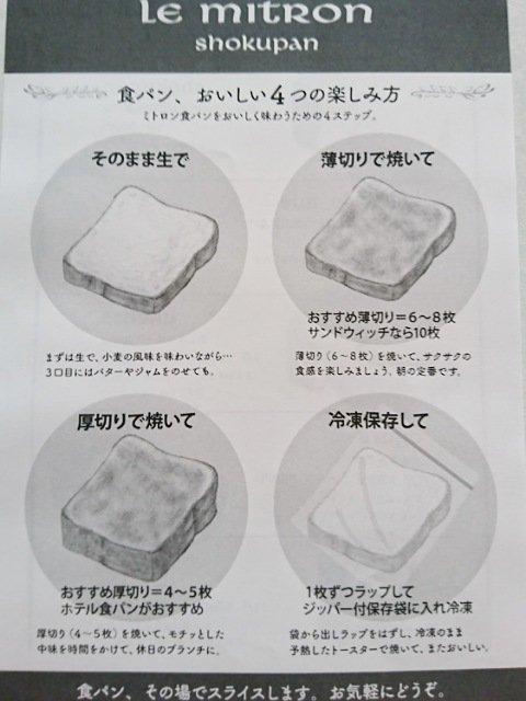 ル・ミトロン高知高須店:おすすめの食パンの食べ方