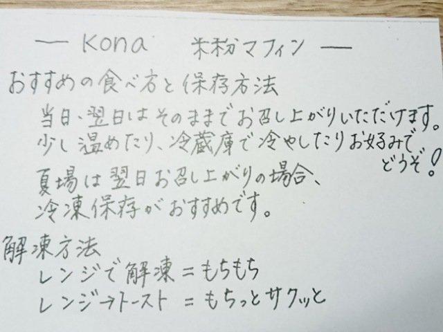 Kona+:マフィンのおすすめの食べ方と保存方法