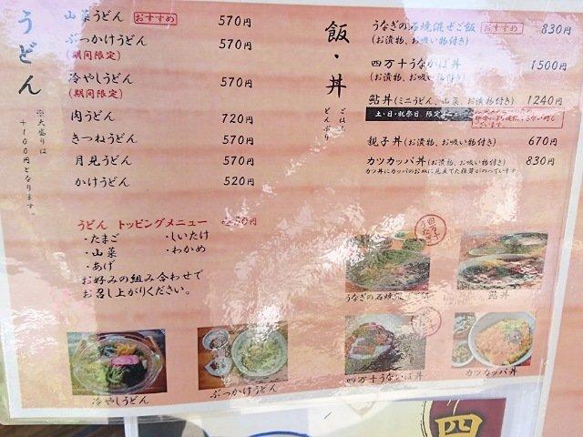 道の駅四万十大正:うどん・丼メニュー