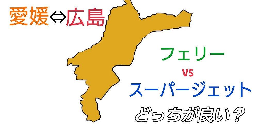 愛媛⇔広島でフェリー・スーパージェットならどっちがいい?乗り心地や船酔いも解説