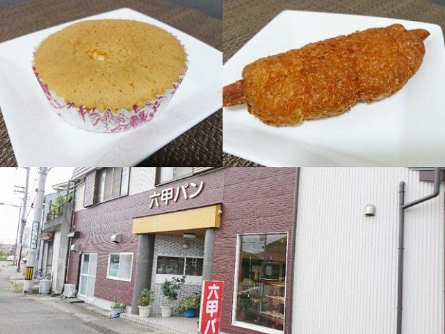 六甲パン-徳島市にある昔ながらのパン屋さんへ行く