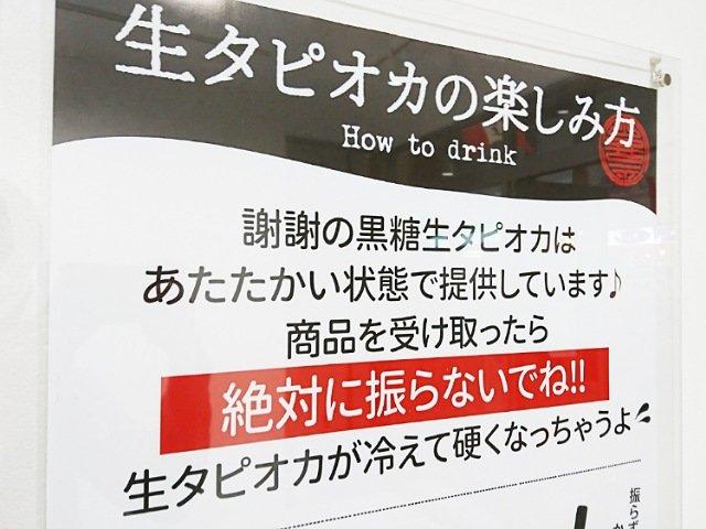 謝謝珍珠高知店:生タピオカの楽しみ方