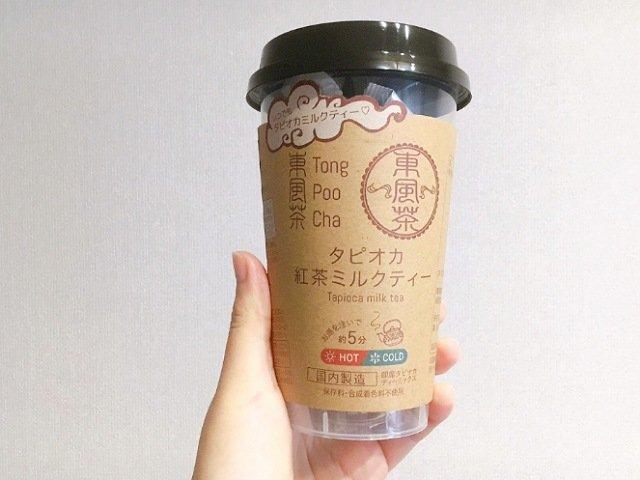 エコイート高知御座店:タピオカミルクティー