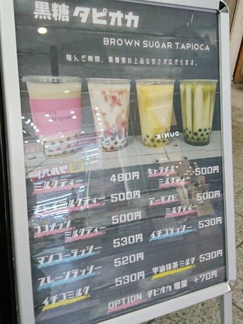 LECKER(レッカー)高知帯屋町店:タピオカドリンクのメニュー