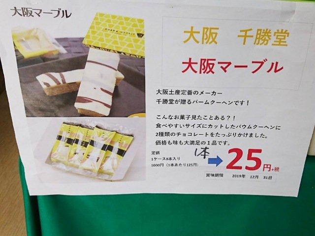 エコイート高知御座店:商品