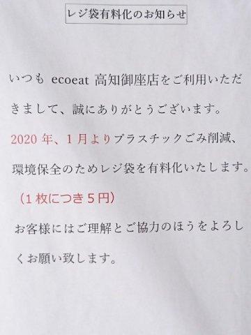 エコイート高知御座店:レジ袋有料化のお知らせ