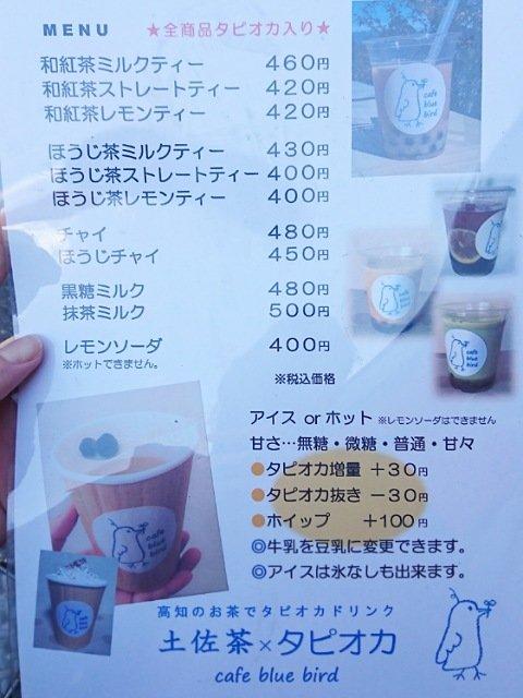 高知で移動販売のタピオカドリンク屋さん「cafe blue bird」:メニュー表2
