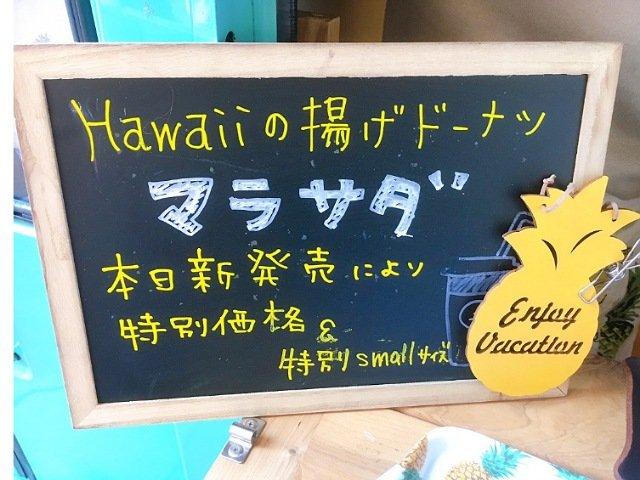 高知のキッチンカー「IslandJuice」:ハワイの揚げドーナツ「マラサダ」