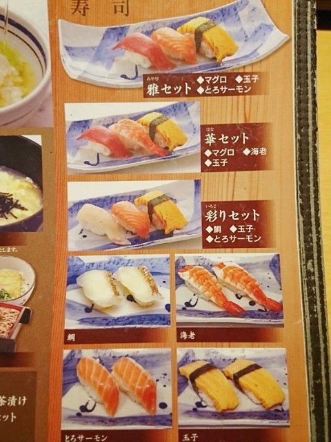 どんと:寿司メニュー