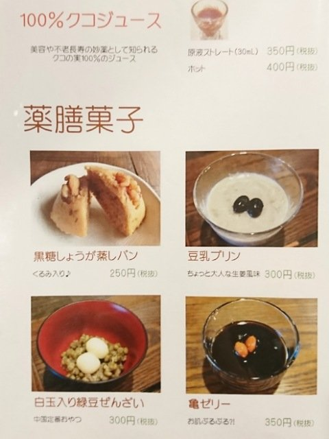 漢方茶房季然堂:メニュー4