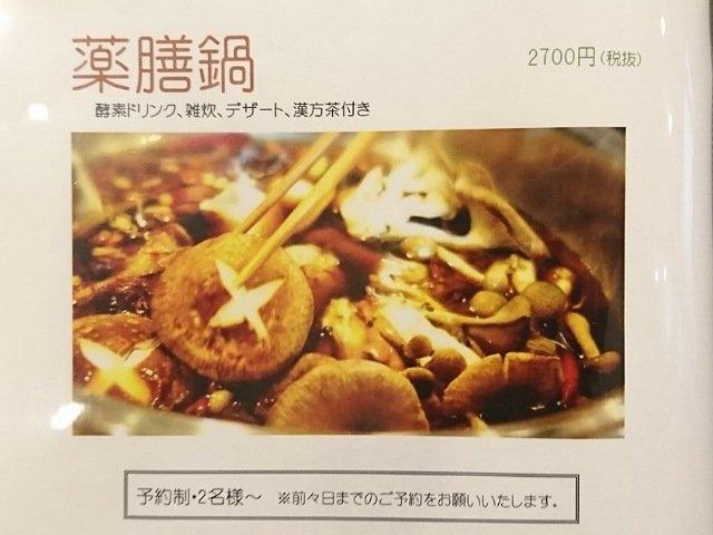 漢方茶房季然堂:メニュー5