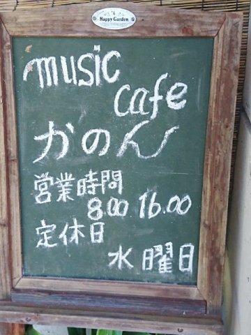 MUSIC CAFE かのんのボード