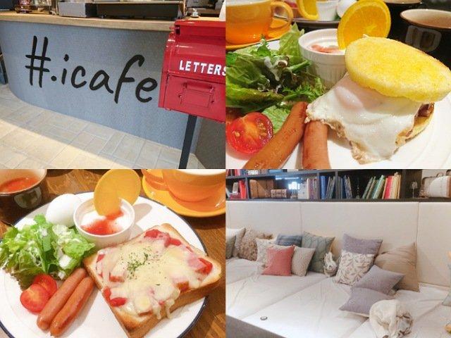 #.icafe(アイカフェ)桂浜店へ行ってきた!評判になること間違いなし
