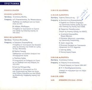 Πρόγραμμα της 2ης Ημερίδας Ιστορίας Στρατιωτικής Ιατρικής
