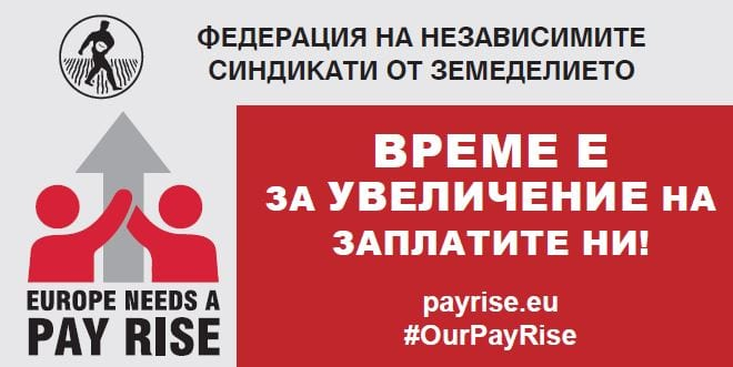 Bulgariska medlemsförbund kräver rättvisare löner och anständiga arbetsvillkor - Visa att du står med dem!