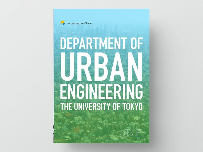 大学学部パンフレットデザイン