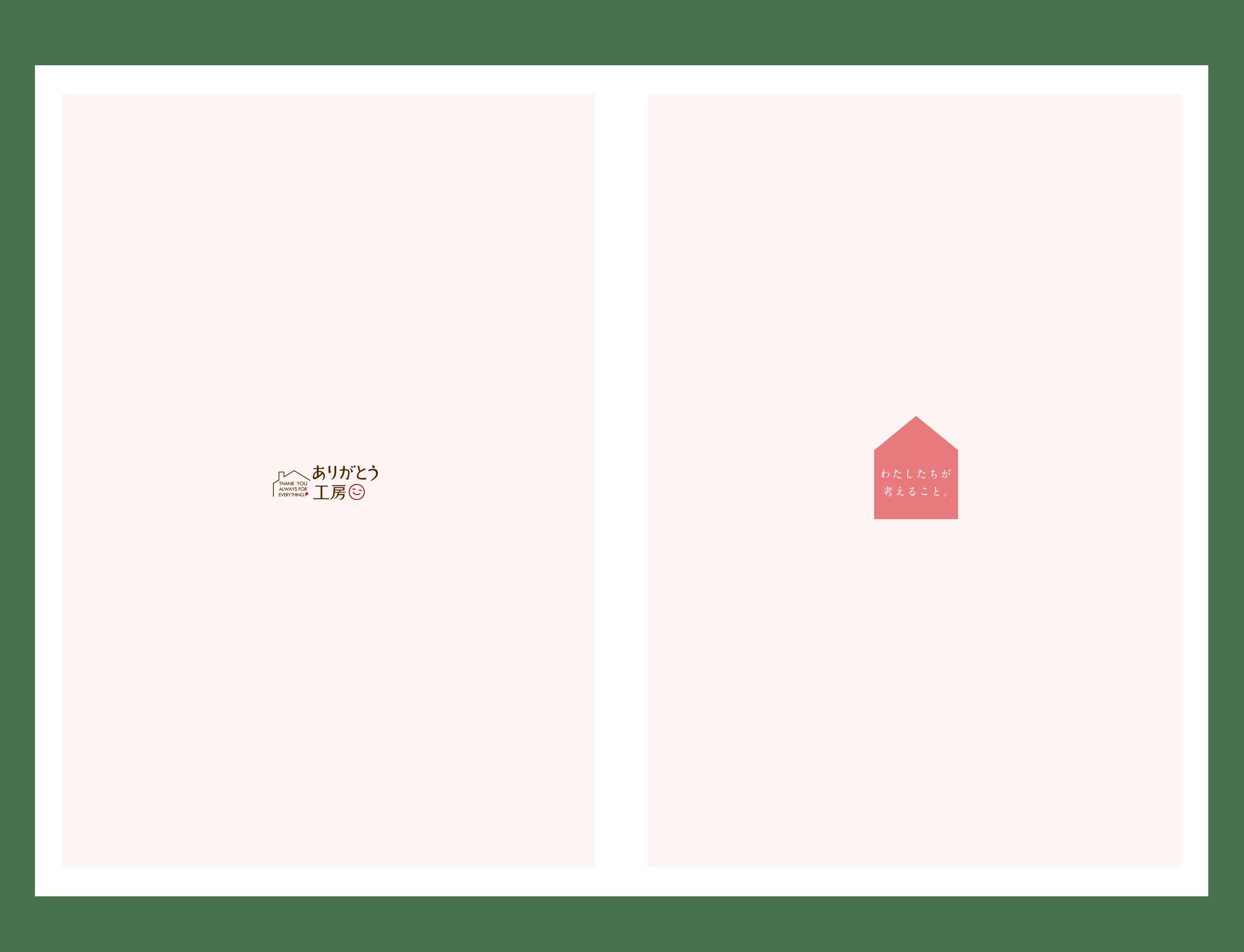 工務店 コンセプトブック デザイン