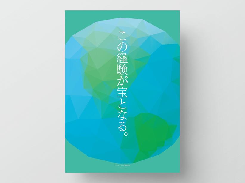 ポスターデザイン作成