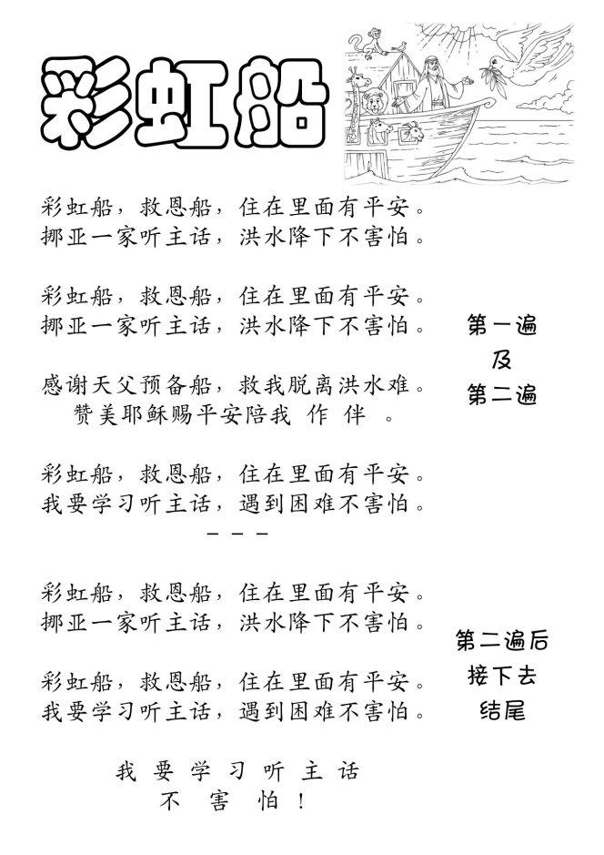 彩虹船 歌词.jpg