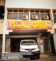 Malaysia Johor Batu Pahat Fire Extinguisher Prevention Equipment Chop Soon Kiong Trading 顺強贸易 Safety Somke Alarm Fire Prevention Protection Fire Hose Reel Bomba 灭火器 E04