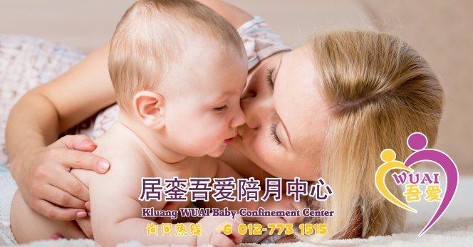 居銮吾爱陪月中心 孕妇产后陪月养生坊 药膳料理 科学做月子 幸福一辈子 初生婴儿 Kluang WUAI Baby Confinement and Wellness Center for Pregnant Women and New Born Baby A00-2