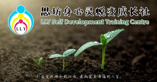思坊身心灵蜕变成长社 LLY Self Development Training Centre 打造美好祥和的社会,建构富足幸福的人生。